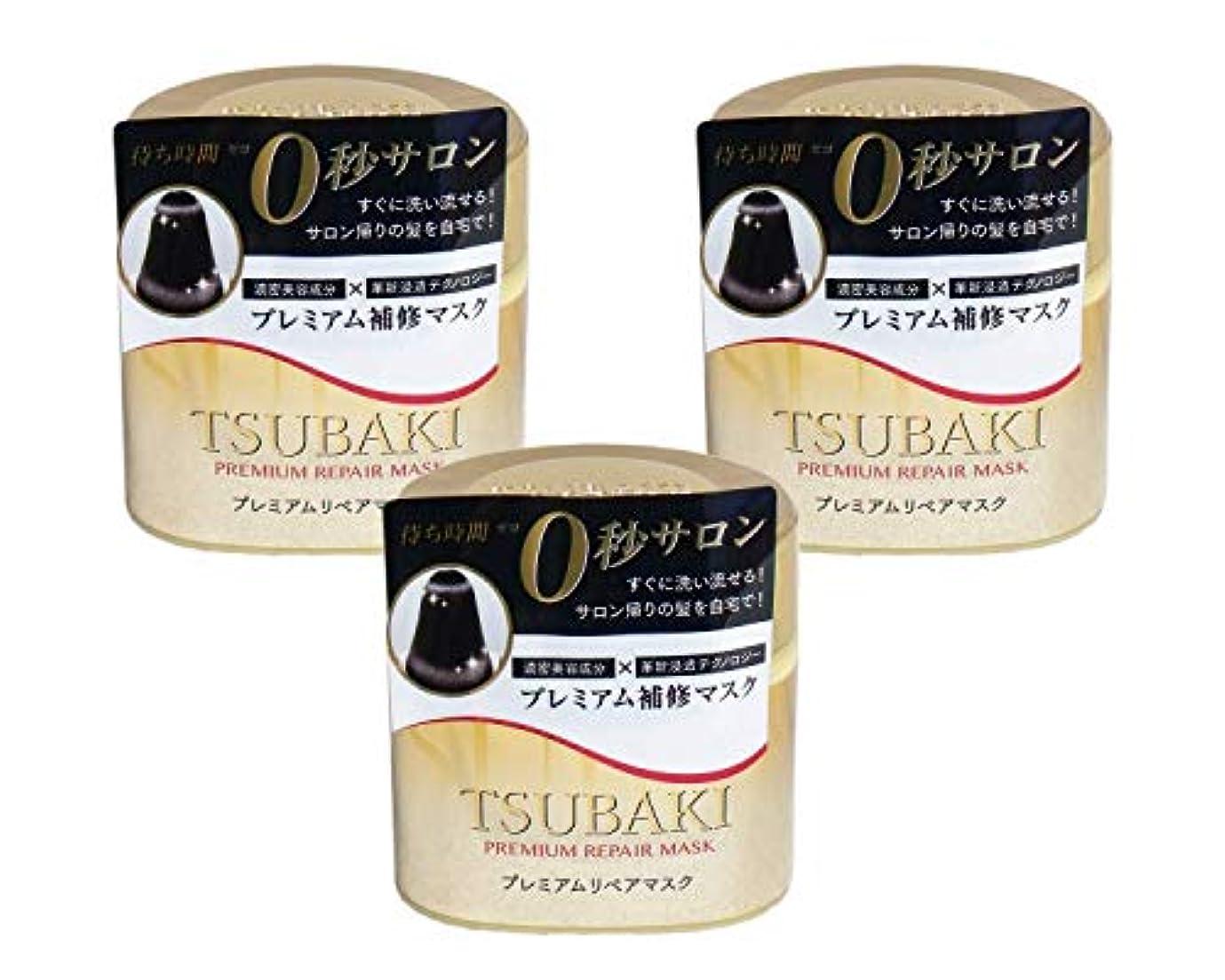 責バルク間違い【まとめ買い】TSUBAKI プレミアムリペアマスク 180g×3個