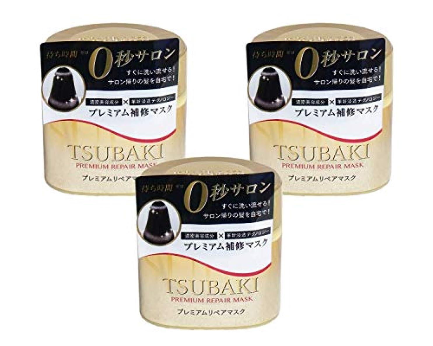 サスペンドシンジケート賢明な【まとめ買い】TSUBAKI プレミアムリペアマスク 180g×3個