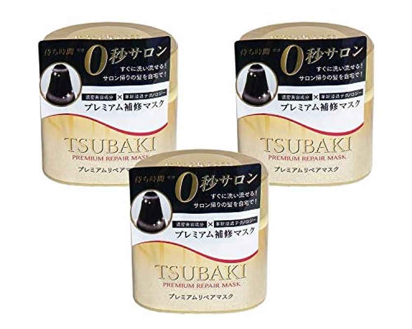その間好む慣性【まとめ買い】TSUBAKI プレミアムリペアマスク 180g×3個