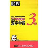 漢検3級ハンディ漢字学習 改訂版