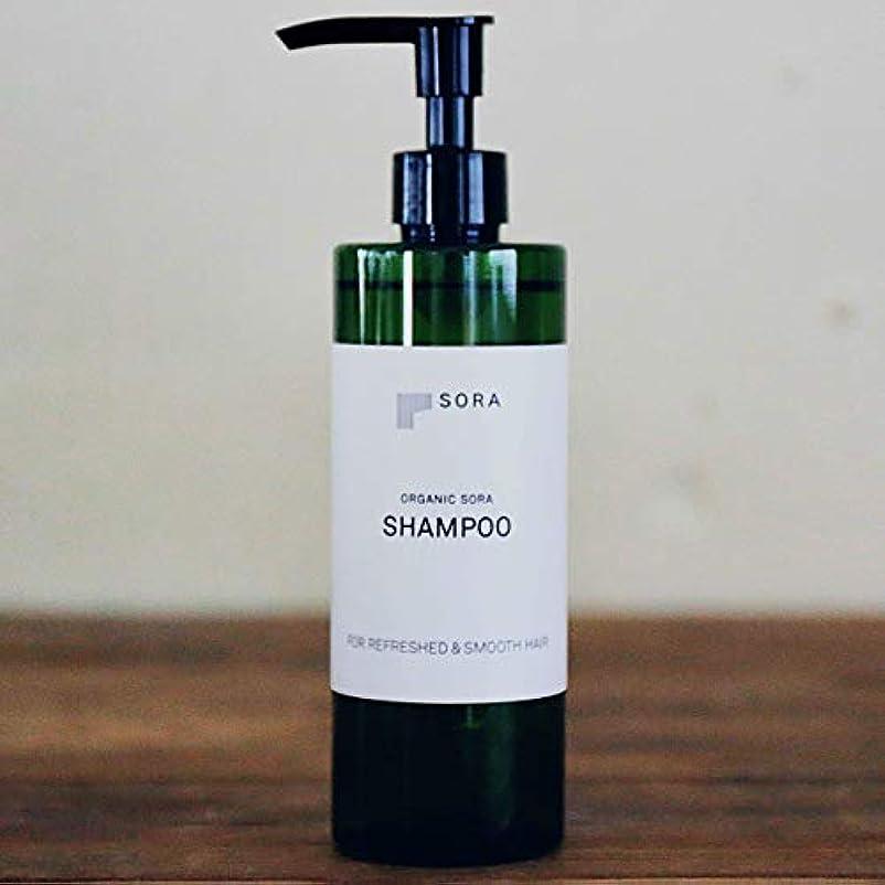 与える冊子設計図ORGANIC SORA SHAMPOO【レモンベースの香り】