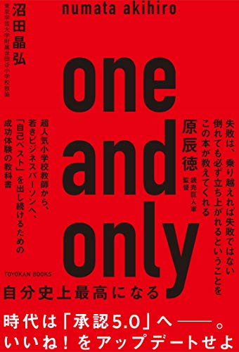 one and only 自分史上最高になる (TOYOKAN BOOKS)