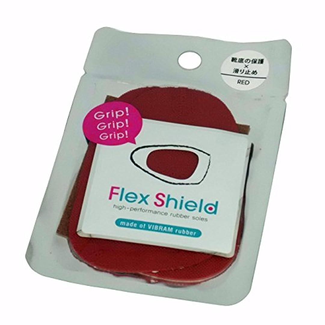 ハンドブックヒープバラ色フレックスシールド (flex shield) レッド