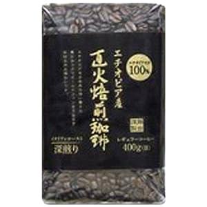 藤田珈琲 エチオピアモカ100% 直火焙煎珈琲 深煎り (豆) 400g