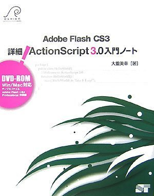 Adobe Flash CS3 詳細! ActionScript 3.0 入門ノート (DVD-ROM付)の詳細を見る