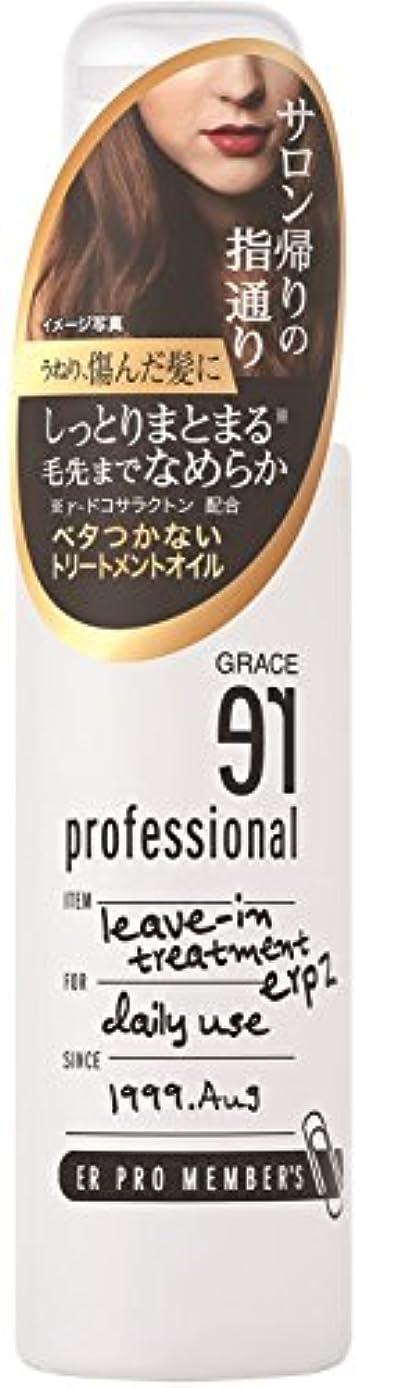 イソギンチャク答え品種erプロフェッショナル ヘアオイル(ダメージヘア用)
