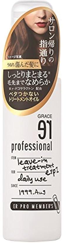 シャー嫌い国際erプロフェッショナル ヘアオイル(ダメージヘア用)