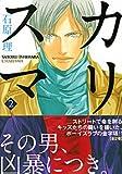 カリスマ 2 (宙コミック文庫 BL SIDE)