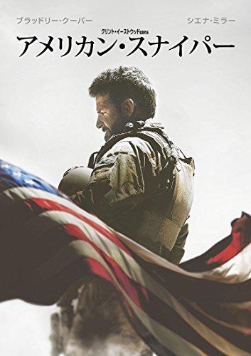 アメリカン・スナイパー [DVD]
