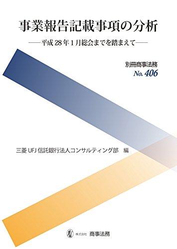 別冊商事法務№406 事業報告記載事項の分析――平成28年1月総会までを踏まえての詳細を見る