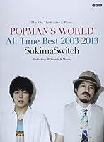 ギター&ピアノ弾き語り スキマスイッチ/POPMAN'S WORLD ~All Time Best 2003-2013~