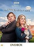【Amazon.co.jp限定】シェイクスピア&ハサウェイの事件簿 DVD-BOX