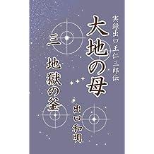 大地の母 第3巻 地獄の釜: 実録出口王仁三郎伝
