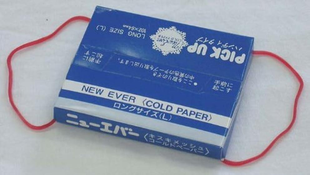 贈り物青記念ピックアップ ペーパーハンディ L100枚入