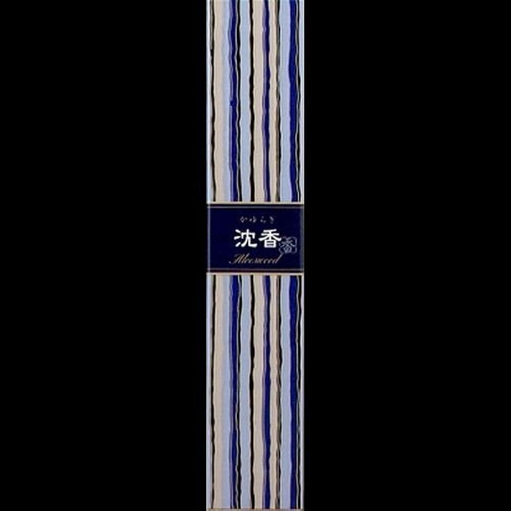 金銭的な旅客引き渡す【まとめ買い】かゆらぎ 沈香(じんこう) ×2セット