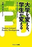 大学を変える、学生が変える―学生FDガイドブック