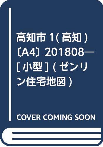 高知市1(高知)〔A4〕 201808―[小型] (ゼンリン住宅地図)