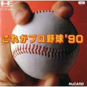 これがプロ野球'90 【PCエンジン】