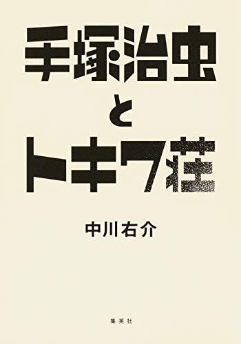 [画像:手塚治虫とトキワ荘 (集英社学芸単行本)]