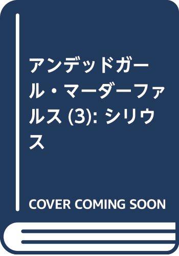 アンデッドガール・マーダーファルス/3巻