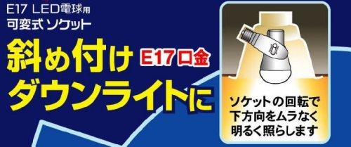 ムサシ RITEX 【口金直径17mm  LED電球専用】 可変式ソケット 屋内用 DS17-10