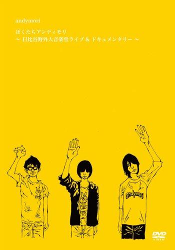 ぼくたちアンディモリ~日比谷野外大音楽堂ライブ&ドキュメンタリー~ [DVD]