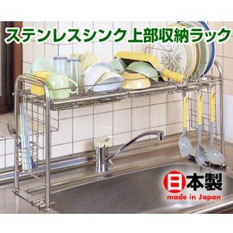 シンクサイドラック 水切りラック ステンレスシンク上部収納ラック 日本製