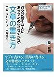 作文が苦手な人におすすめの〈ささやかな〉文章の書き方。卒論、プレゼン、メール作成に。 (10分で読めるシリーズ)
