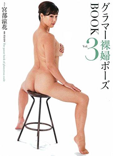 グラマー裸婦 ポーズBOOK VOL.3 -