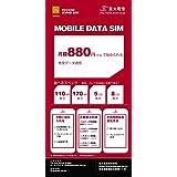 docomo LTE データ通信SIMカード月額880円(税抜)~【購入月データ使用料無料!】 (Micro(マイクロ)サイズ, 7GB/月コース(月額1760円))