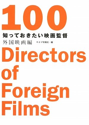 知っておきたい映画監督100 外国映画編の詳細を見る
