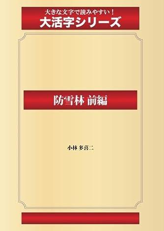 防雪林 前編(ゴマブックス大活字シリーズ)