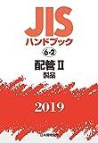 JISハンドブック 配管II[製品] (6-2;2019)