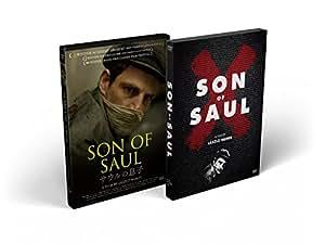サウルの息子 [DVD]