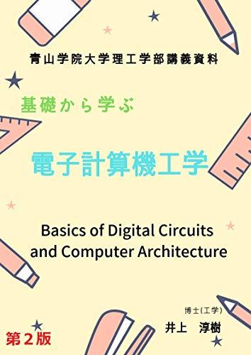 基礎から学ぶ電子計算機工学