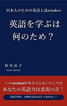 [鈴木法子]の英語を学ぶは何のため?: 日本人のための英語上達mindset