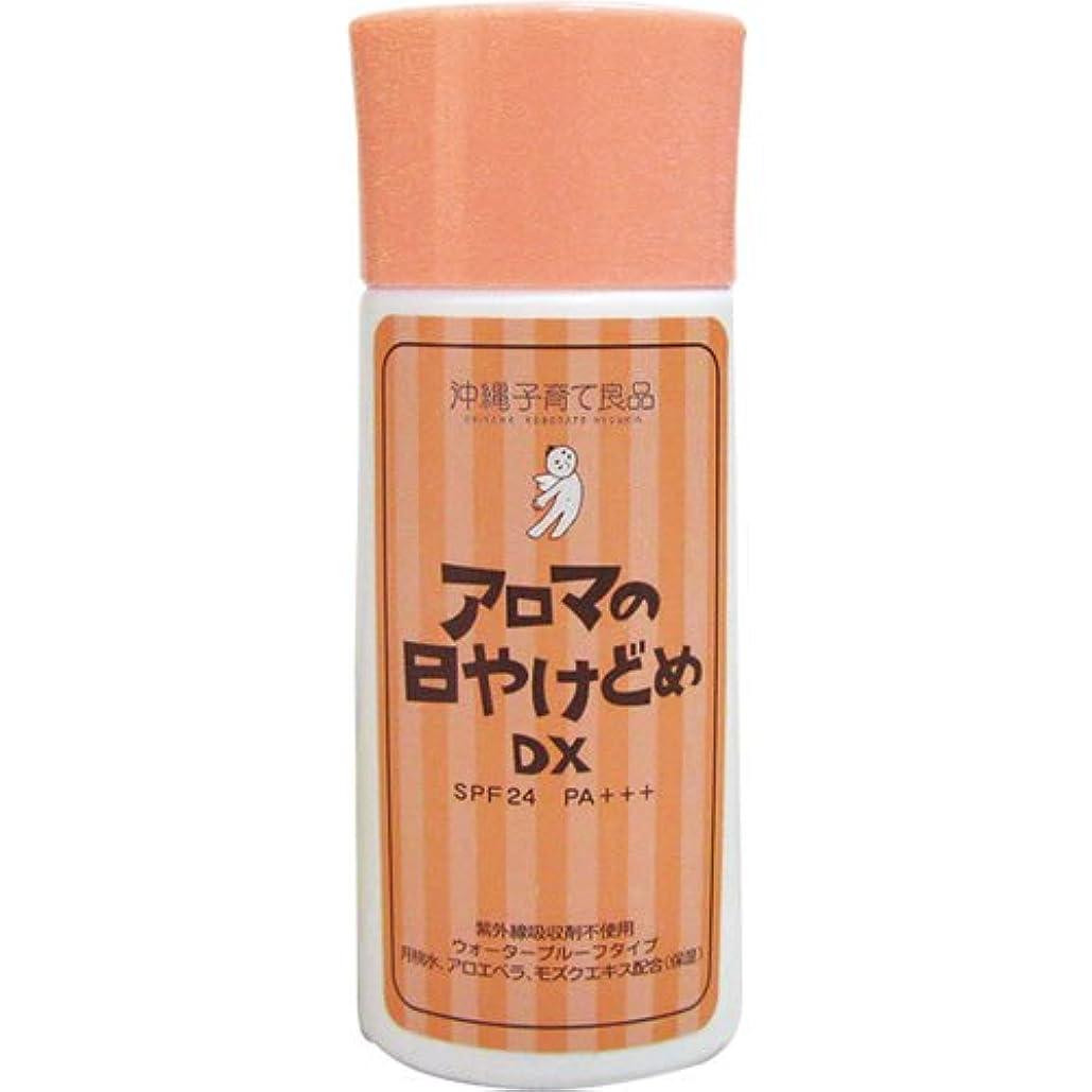 リーガン自治的和らげる紫外線吸収剤不使用 無添加 敏感肌 アロマの日焼け止めDX SPF24 PA+++ 45ml
