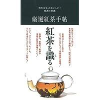 厳選紅茶手帖  (知ればもっとおいしい!食通の常識)