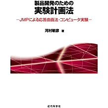 製品開発のための実験計画法:JMPによる応答曲面法・コンピュータ実験