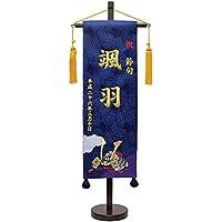 名前旗 刺繍名旗台付きセット(特中) 旗サイズ40cm (兜)