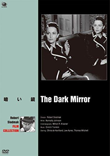 暗い鏡 [DVD]