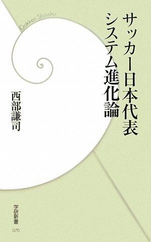 サッカー日本代表システム進化論 (学研新書)