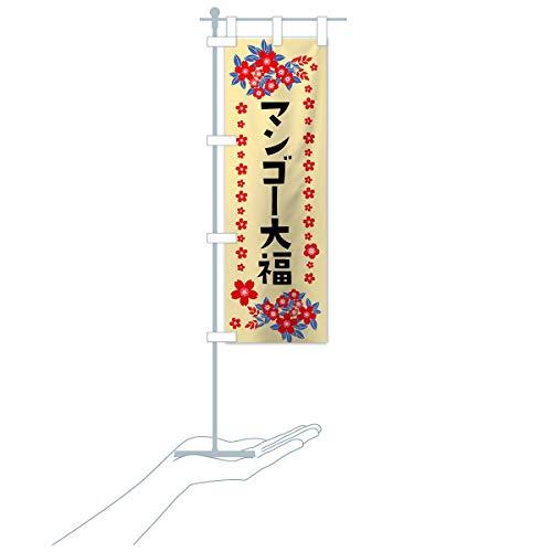 卓上ミニマンゴー大福 のぼり旗 サイズ選べます(卓上ミニのぼり10x30cm 立て台付き)