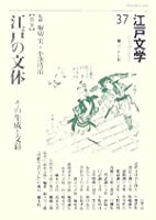 江戸文学〈37〉特集 江戸の文体―その生成と文彩