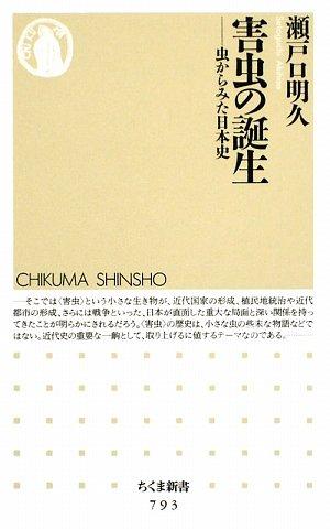 害虫の誕生―虫からみた日本史 (ちくま新書)の詳細を見る