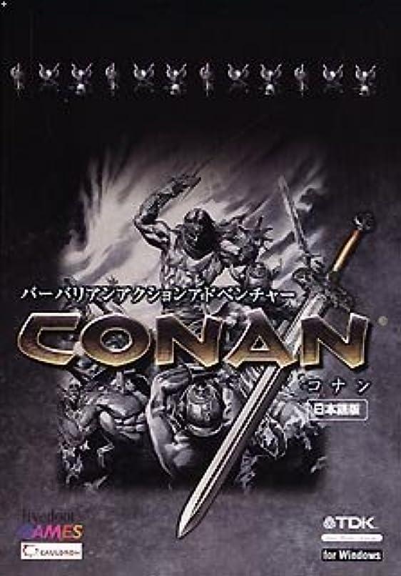 テレックス交換可能繕うConan 日本語版