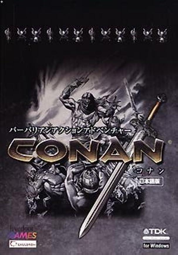 脅かす壮大書士Conan 日本語版