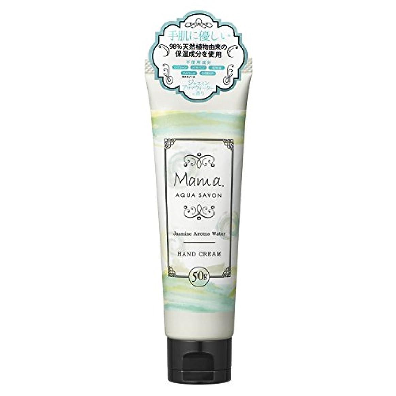 よろしく覆す余暇ママアクアシャボン ハンドクリーム ジャスミンアロマウォーターの香り 50g
