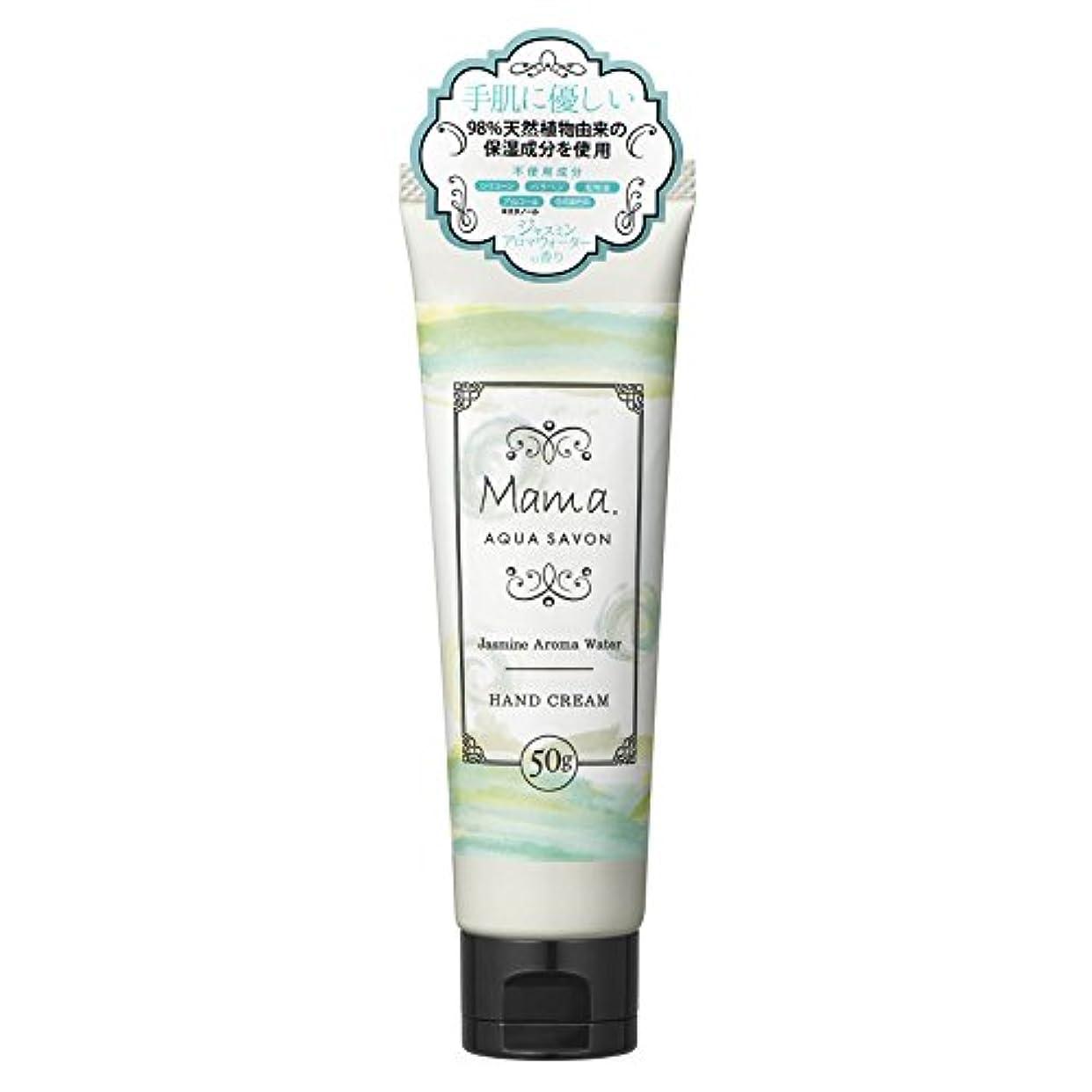 けがをするどんなときも暖かさママアクアシャボン ハンドクリーム ジャスミンアロマウォーターの香り 50g
