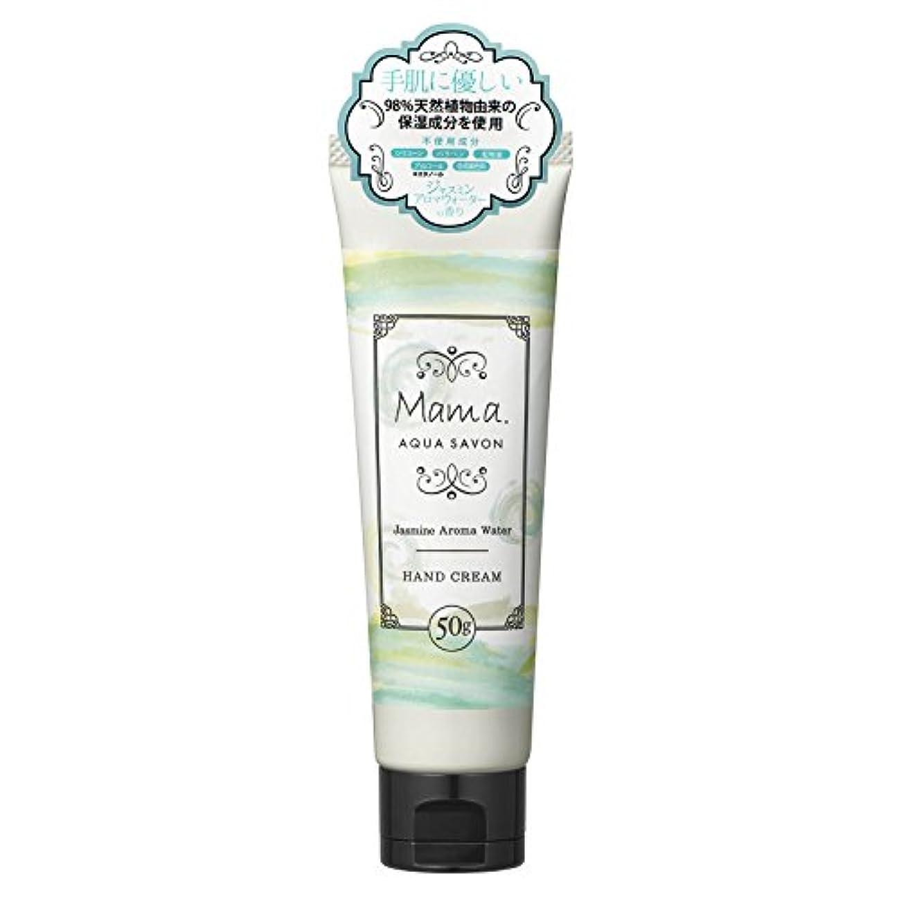 それによってプラス影響ママアクアシャボン ハンドクリーム ジャスミンアロマウォーターの香り 50g